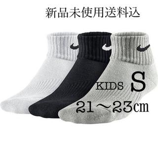 NIKE - 新品 NIKE ナイキ ソックス 靴下 くつした       キッズ S 3足