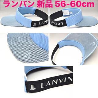 ランバン(LANVIN)の【新品】 ランバン スポール LANVIN SPORT サンバイザー(その他)