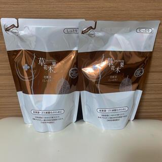 草花木果 - 草花木果 化粧水しっとり 詰め替え2袋セット 新品、未使用‼︎