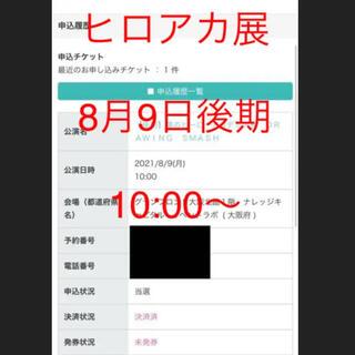 ヒロアカ展 大阪会場後期一般2枚 8月9日10時(声優/アニメ)