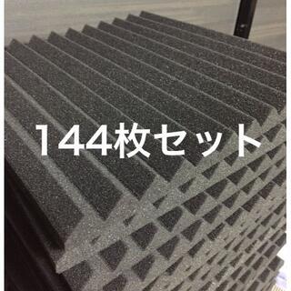 吸音材 防音材 144枚セット 30×30×2.5cm(その他)