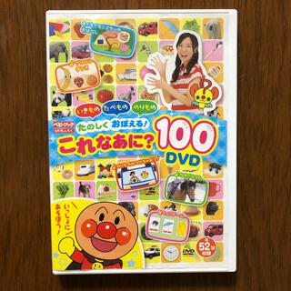 ショウガクカン(小学館)の[DVD]たのしくおぼえる!これなあに?100  ベビーブック付録(キッズ/ファミリー)
