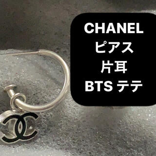 シャネル(CHANEL)のCHANEL ピアス 片耳のみ BTS テテ V(ピアス(片耳用))