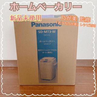 Panasonic - 新品☆ホームベーカリー パナソニック 1斤タイプ 乃が美監修 ホワイト パナ
