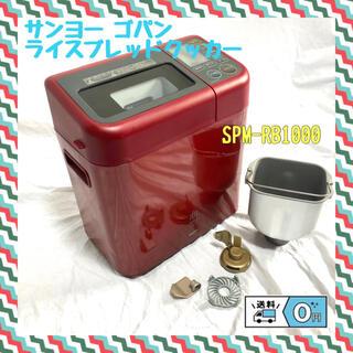 サンヨー(SANYO)の【kuu様専用】サンヨー ゴパン ライスブレッドクッカー SPM-RB1000(ホームベーカリー)