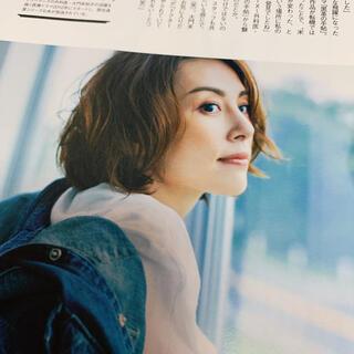 米倉涼子 切り抜き セール(アート/エンタメ/ホビー)
