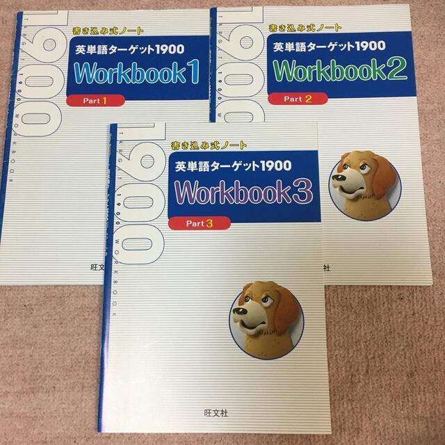 旺文社(オウブンシャ)の英単語ターゲット1900 Workbook1・2・3 3冊セット エンタメ/ホビーの本(語学/参考書)の商品写真