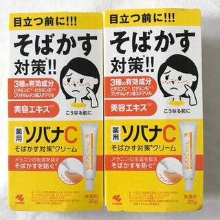 小林製薬 - 小林製薬 ソバナC そばかす対策クリーム ビタミンC 2個セット