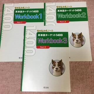 オウブンシャ(旺文社)の英単語ターゲット1400 Workbook1・2・3 3冊セット(語学/参考書)