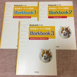 オウブンシャ(旺文社)の英単語ターゲット1200 Workbook1・2・3 3冊セット(語学/参考書)