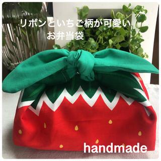 ☆hand made リボンといちご柄☆が可愛いお弁当袋(レッド・ピンク)  (外出用品)