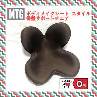 MTG ボディメイクシート スタイル 骨盤サポートチェア ブラウン(エクササイズ用品)
