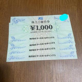 ケーズデンキ 株主優待 4000円分(ショッピング)