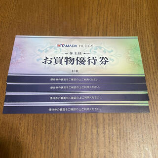 ヤマダ電機 YAMADA  株主優待 4冊(ショッピング)