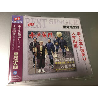 水戸黄門の主題歌CD 『あゝ人生に涙あり』(テレビドラマサントラ)