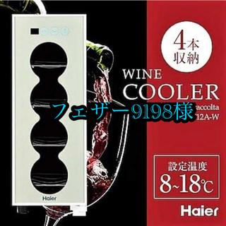 ハイアール(Haier)のハイアール ワインセラー (4本収納)【右開き】ホワイト(ワインセラー)