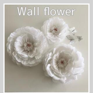 フランフラン(Francfranc)のウォールフラワー 3つセット ペーパーフラワー白 花 蝶 壁掛け フランフラン風(インテリア雑貨)