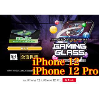 エレコム(ELECOM)のエレコム iPhone 12/12 Pro ガラスフィルム ストロング(保護フィルム)