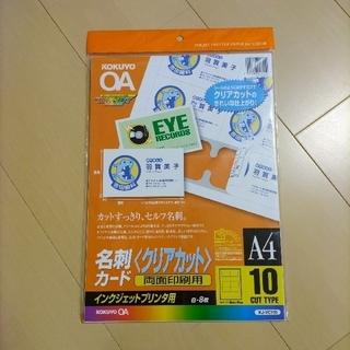 コクヨ(コクヨ)のみみさま 名刺カード クリアカット 両面印刷用 インクジェットプリンター用(オフィス用品一般)