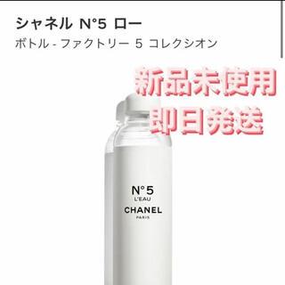 シャネル(CHANEL)の【特別限定品】シャネル N°5 ロー ボトル ファクトリー 5 コレクシオン(タンブラー)