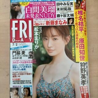 コウダンシャ(講談社)のFRIDAY (フライデー) 2021年 7月2日号(ニュース/総合)