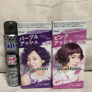 ホーユー(Hoyu)の【未開封】ビューティーン ピンク パープル 2箱セット おまけ付き(カラーリング剤)