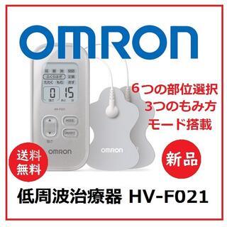 オムロン(OMRON)の送料込 新品★オムロン 低周波治療器 HV-F021-W ホワイト★OMRON(マッサージ機)