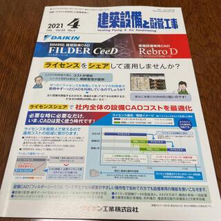 建築設備と配管工事 2021年 04月号(専門誌)