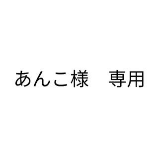 あんこ様 専用(各種パーツ)