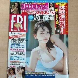 コウダンシャ(講談社)のFRIDAY (フライデー) 2021年 7月9日号(ニュース/総合)