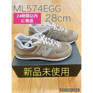 ニューバランス(New Balance)の【新品・未使用】ニューバランス ML574 EGG グレー 28cm(スニーカー)