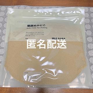 ムジルシリョウヒン(MUJI (無印良品))の無印 ぬか床 1キロ(漬物)