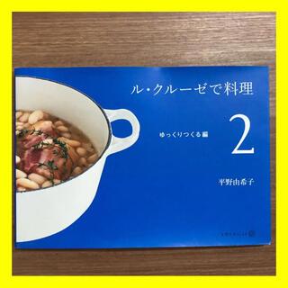 【LE CREUSET】ル・クルーゼで料理 2(ゆっくりつくる編)(住まい/暮らし/子育て)