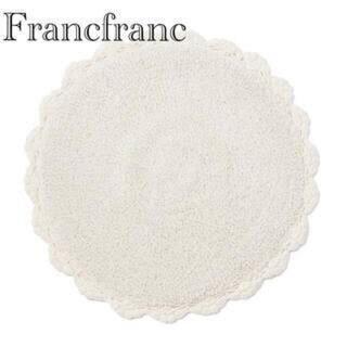 フランフラン(Francfranc)のFrancfranc フランフラン プリルマット ホワイト(ラグ)