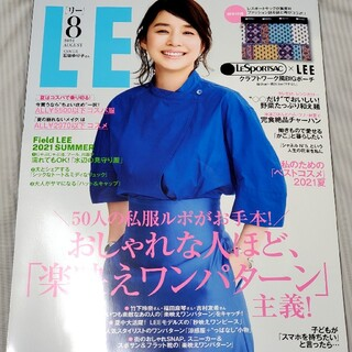 集英社 - 【最新号】LEE   2021年8月号    新品未読品