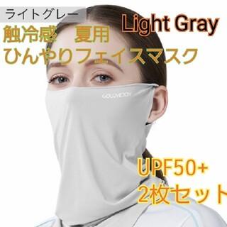 季節限定セール!ひんやりフェイスマスク ライトグレー2枚セット 日焼け防止(ウエア)