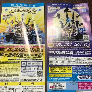 サーカス(circus)の木下大サーカス 大阪 チケット 招待券1枚と割引券1枚(サーカス)