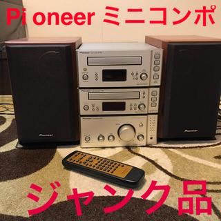 パイオニア(Pioneer)の今日明日お値下げ【ジャンク品】Pioneer◆ミニコンポ(アンプ)