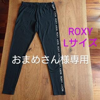 ロキシー(Roxy)のロキシー レギンス Lサイズ  黒(レギンス/スパッツ)