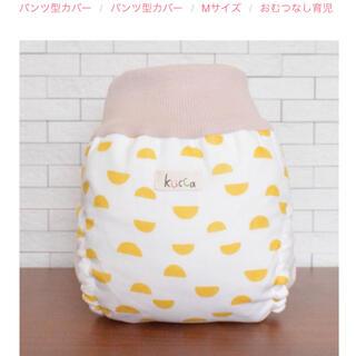 クッカ(kukkA)のKucca(布おむつ)