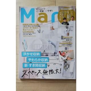 コウブンシャ(光文社)のMart (マート) 2021年 07月号(生活/健康)