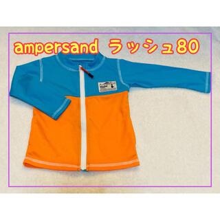 アンパサンド(ampersand)の◉ampersand アンパサンド 水着 80 ラッシュ 幼児 男の子 プール◉(水着)