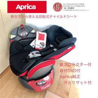 Aprica - アップリカ  フラディア レッド 回転式 チャイルドシート