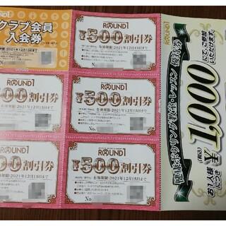 ラウンドワン 株主優待券 1シート ゆうパケット発送(ボウリング場)