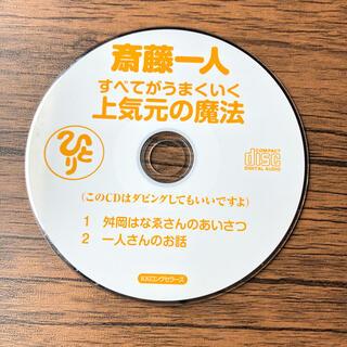 【中古】斎藤一人 銀座まるかん 音楽CD 現品限り 在庫処分 値下げ 送料込み(ポップス/ロック(邦楽))