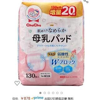 ピジョン(Pigeon)のチュチュ 母乳パッド シルキーヴェール 新品 即配送可能 マタニティ 母乳(母乳パッド)