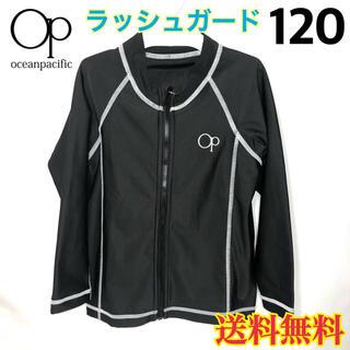 【新品】オーシャンパシフィック キッズ ラッシュガード ブラック 120