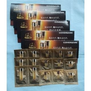 カバーマーク(COVERMARK)の【匿名発送】カバーマークセルアドバンスト サンプル   化粧水 美容液 クリーム(サンプル/トライアルキット)