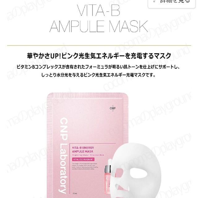CNP(チャアンドパク)のCNPビタBエネルギーマスク10枚 チャンアンドパク2 コスメ/美容のスキンケア/基礎化粧品(パック/フェイスマスク)の商品写真