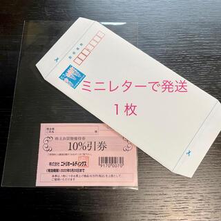 ニトリ - ニトリ株主優待券❎1枚
